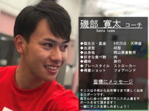 テニススクール・ノア 倉敷校 コーチ 磯部 寛太 (いそべ かんた)