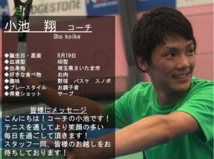 テニススクール・ノア 倉敷校 コーチ 小池 翔 (こいけ しょう)