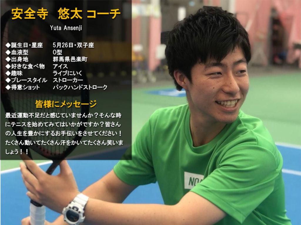 テニススクール・ノア 倉敷校 コーチ 安全寺 悠太(あんせんじ ゆうた)