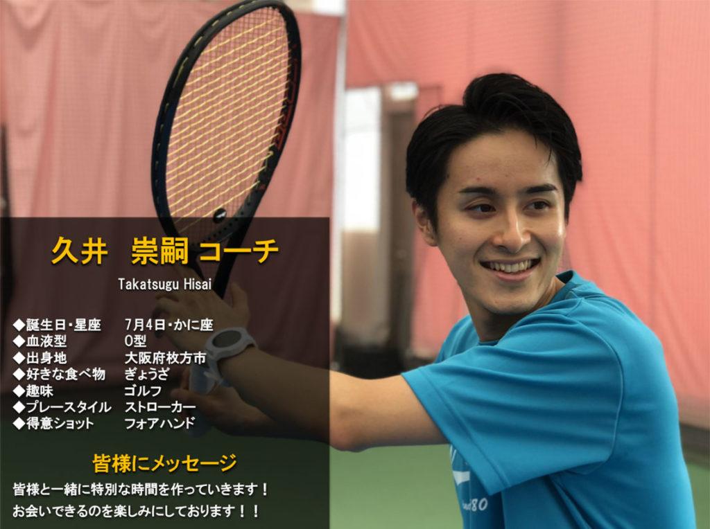 テニススクール・ノア 倉敷校 コーチ 久井 崇嗣(ひさい たかつぐ)