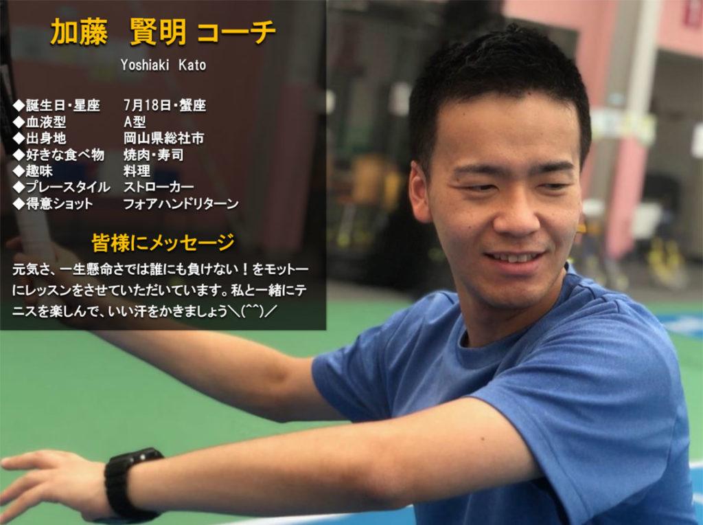 テニススクール・ノア 倉敷校 コーチ 加藤 賢明(かとう よしあき)