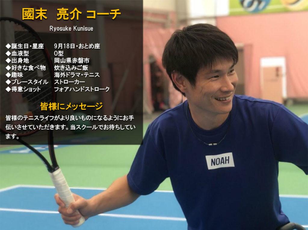 テニススクール・ノア 倉敷校 コーチ 國末 亮介(くにすえ りょうすけ)