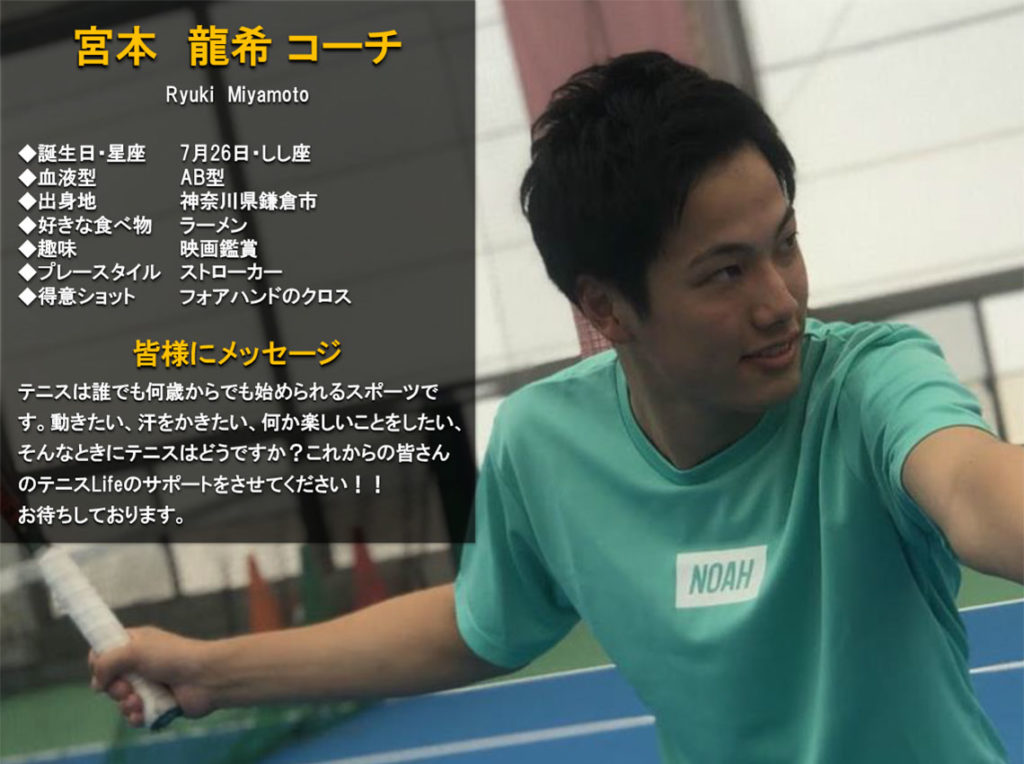 テニススクール・ノア 倉敷校 コーチ 宮本 龍希(みやもと りゅうき)