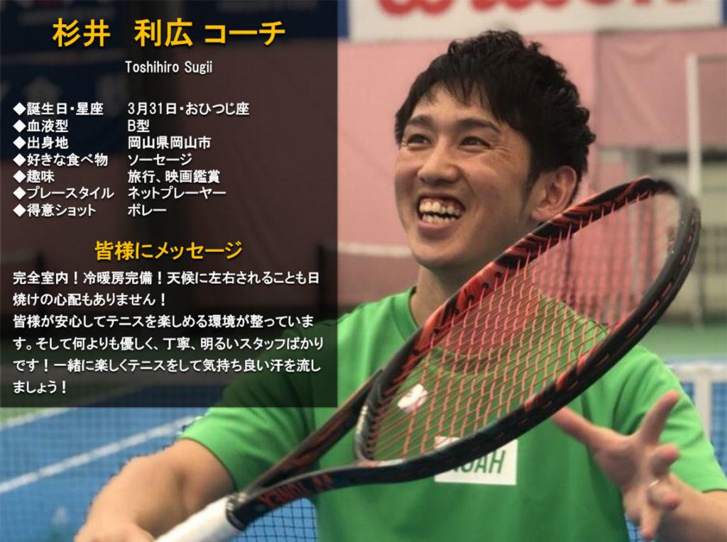 テニススクール・ノア 倉敷校 コーチ 杉井 利広(すぎい としひろ)