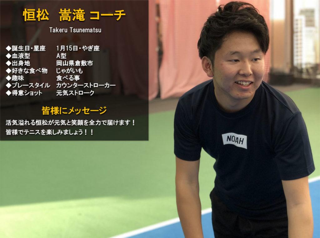 テニススクール・ノア 倉敷校 コーチ 恒松 嵩滝(つねまつ たける)