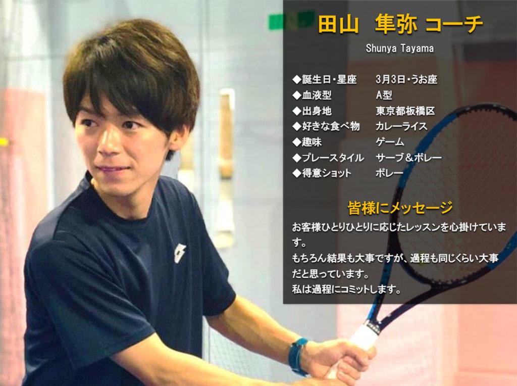 テニススクール・ノア 倉敷校 コーチ 田山 隼弥(たやま しゅんや)